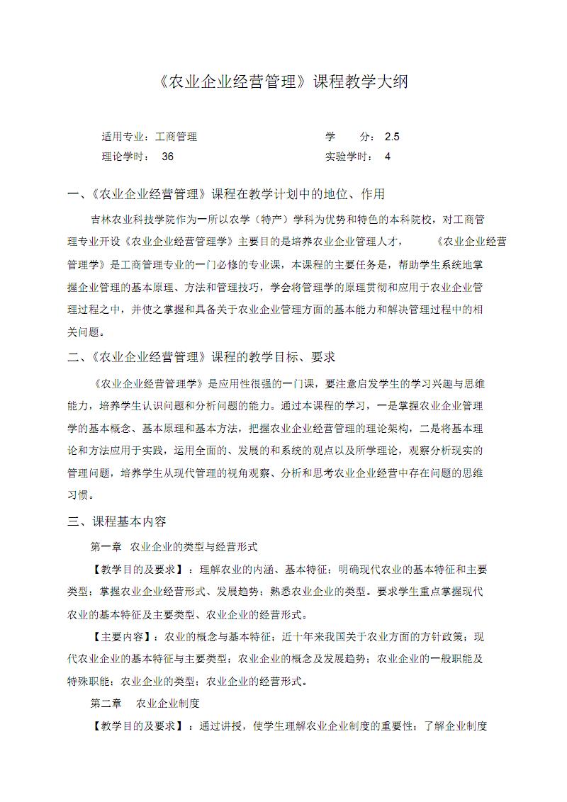 农业企业经营管理理论课教学大纲.pdf