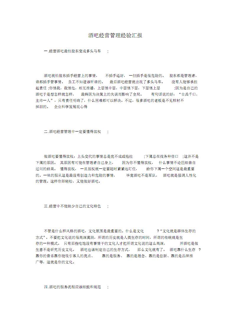 酒吧经营管理经验汇报.pdf