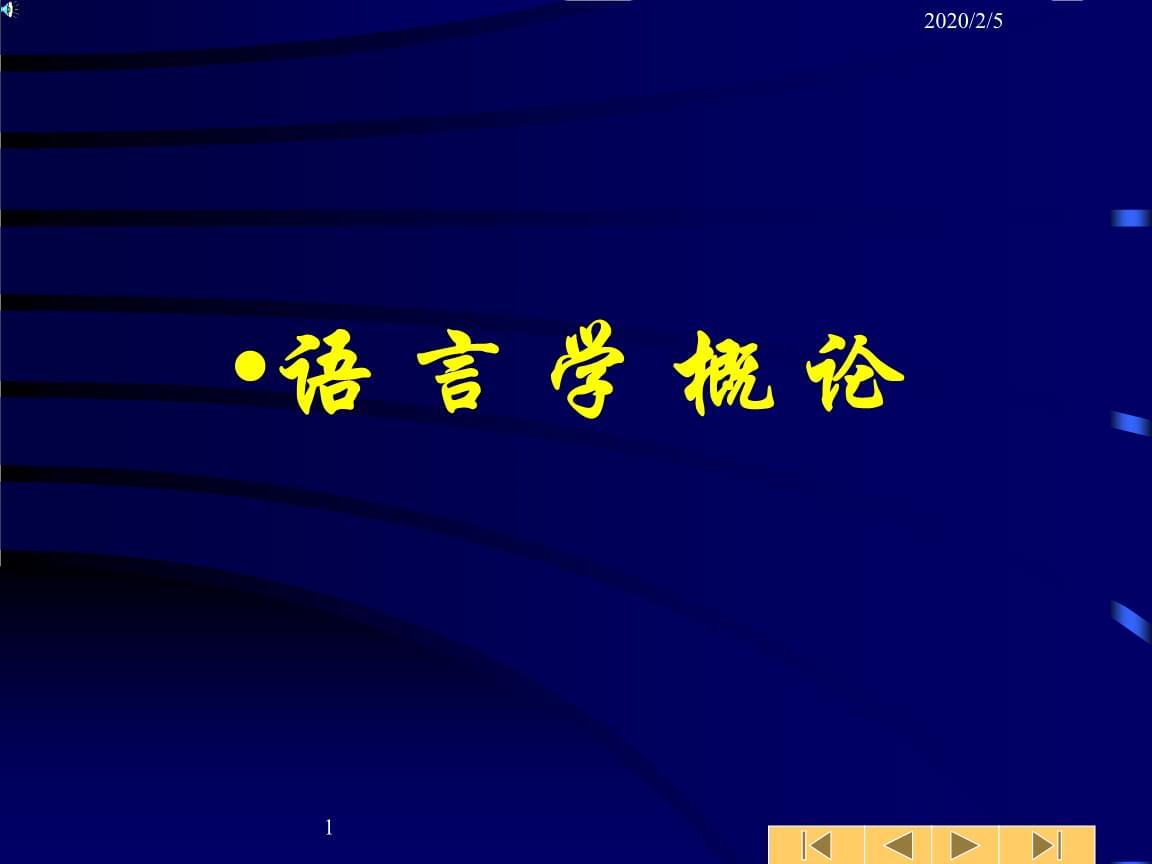 语言学概论(王红旗.pptx