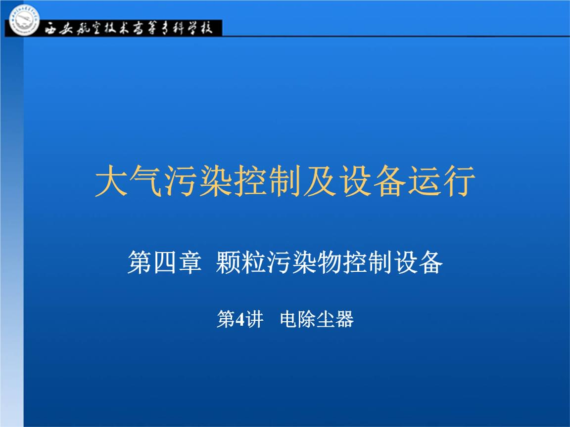 静电除尘器设计原理.pptx