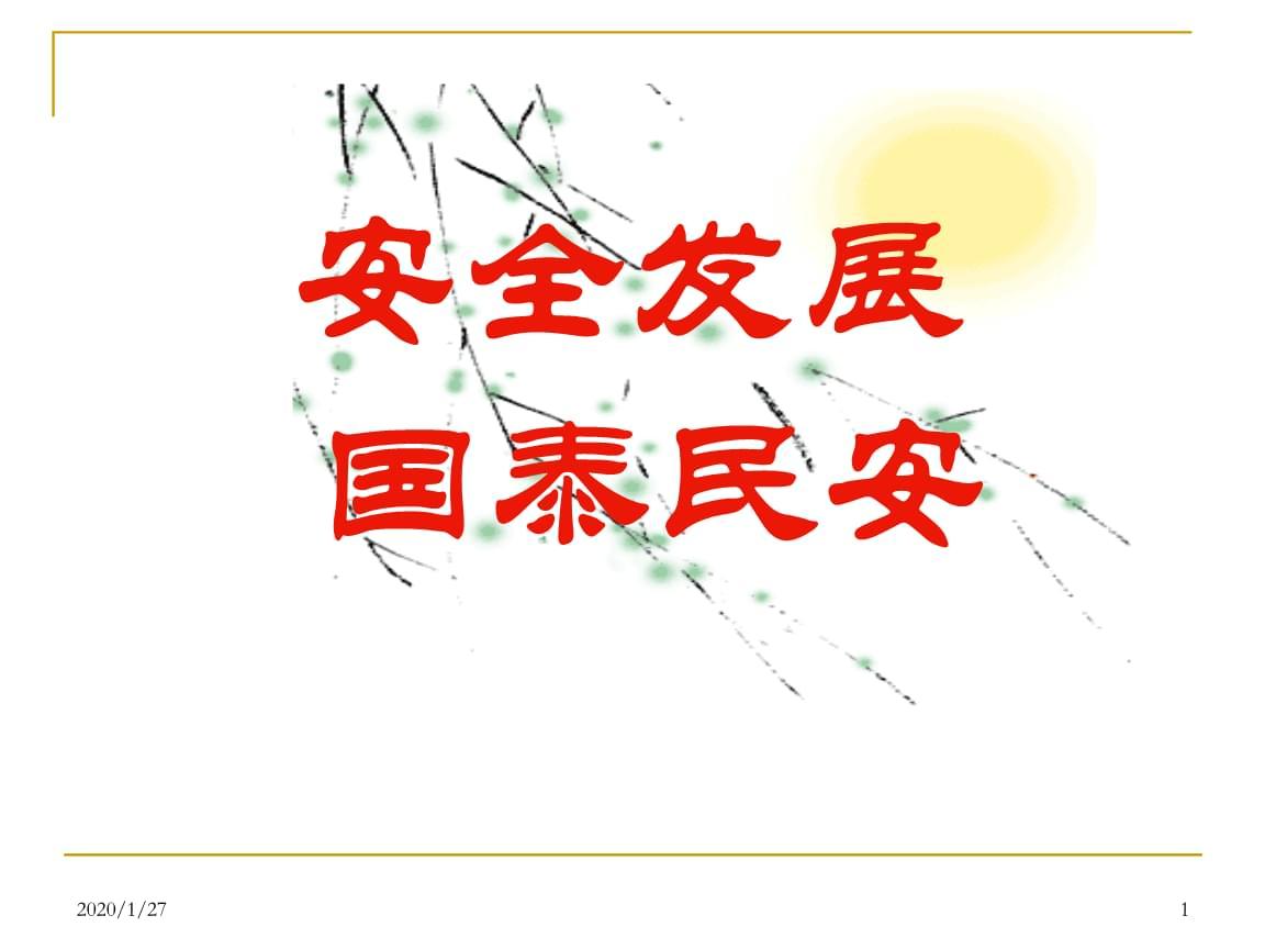 湘桂铁路三标安全生产知识宣讲提纲.pptx