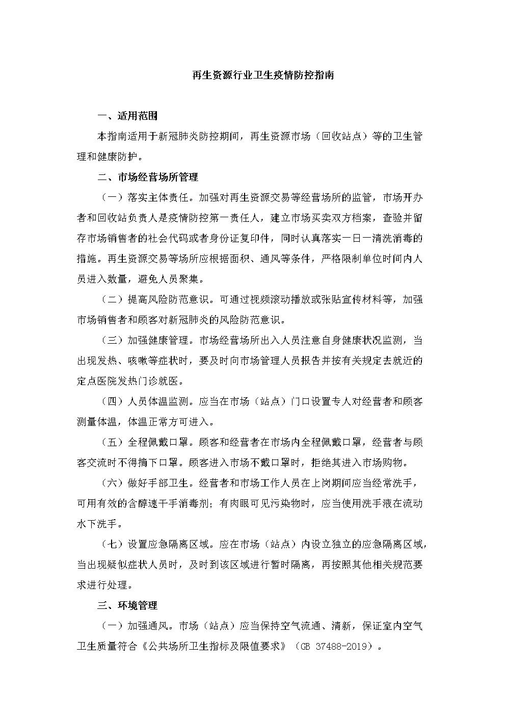 再生资源行业卫生疫情防控指南.docx