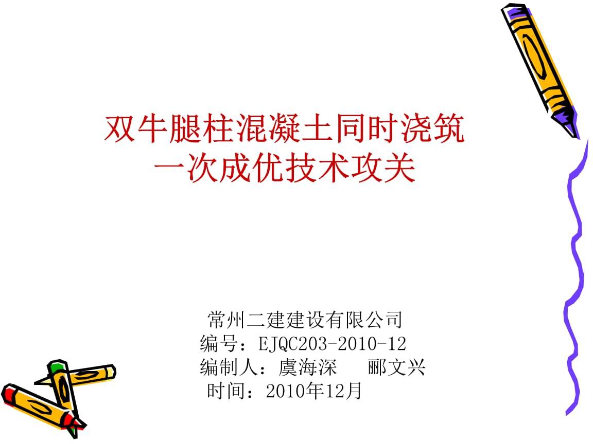 双牛腿柱QC(二等奖).ppt
