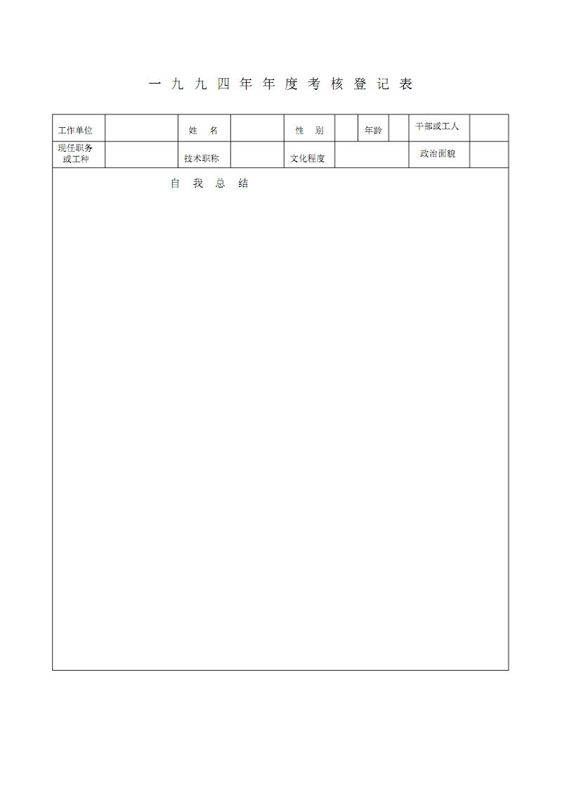 94年-公务员年度考核登记表.pdf