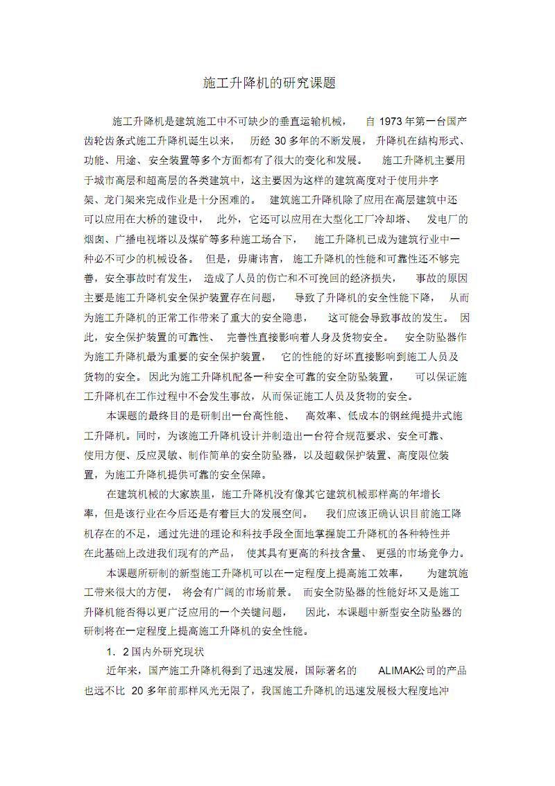 施工升降机的研究课题.pdf