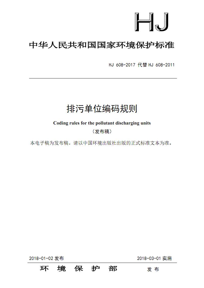 HJ 608-2017 环境行业标准 排污单位编码规则.pdf