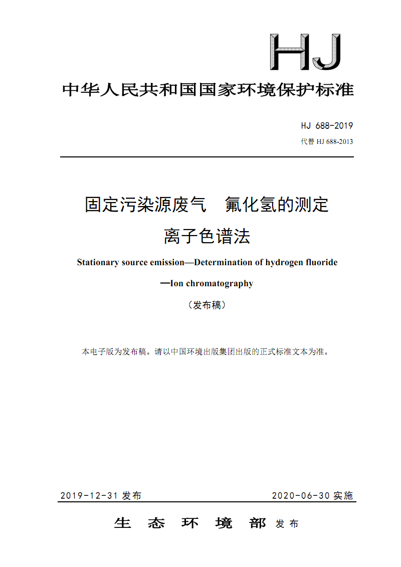 HJ 688-2019 环境行业标准 固定污染源废气 氟化氢的测定 离子色谱法.pdf