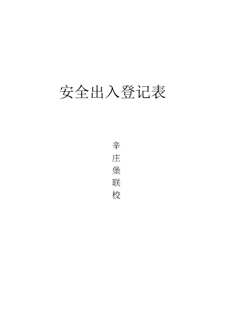 安全出入登记表.pdf