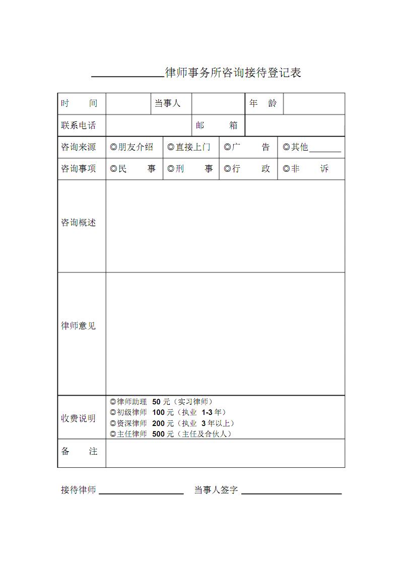 接待咨询登记表.pdf
