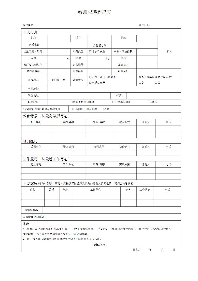 教师应聘登记表.pdf