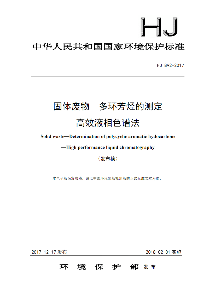 HJ 892-2017 环境行业标准 固体废物 多环芳烃的测定 高效液相色谱法.pdf