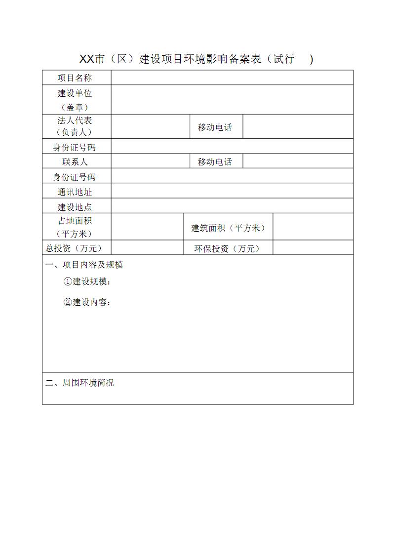 环评登记表备案表.pdf