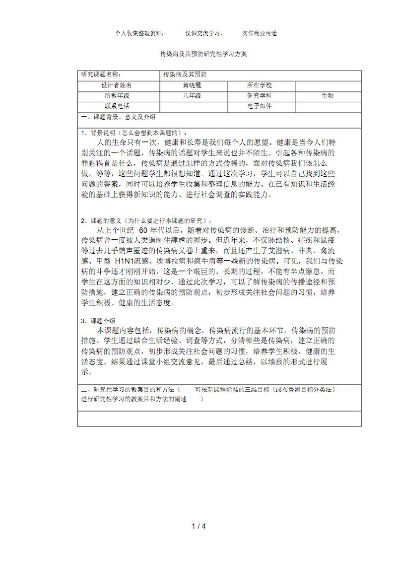 研究性学习传染病与其预防.pdf