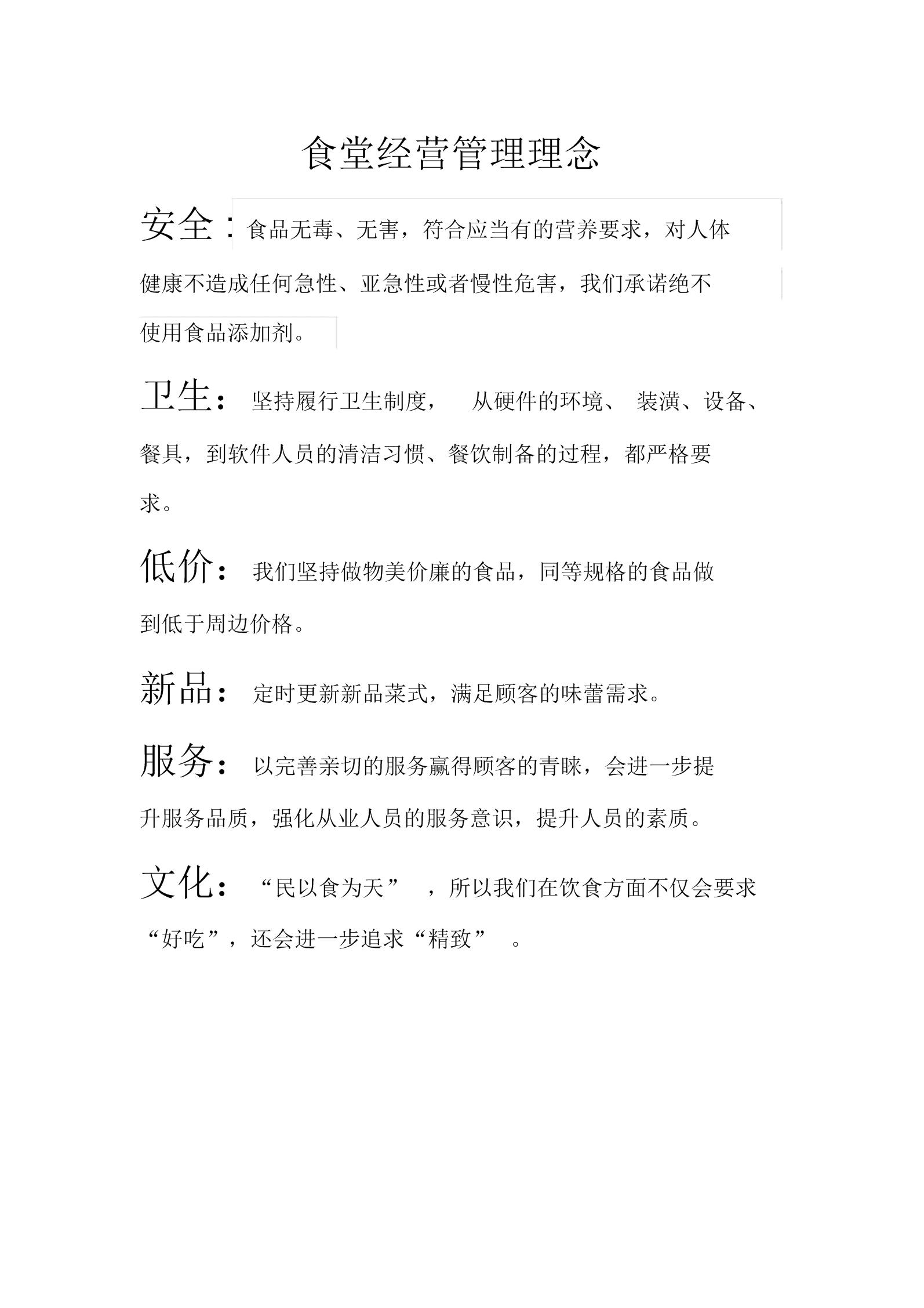 食堂经营管理理念.docx