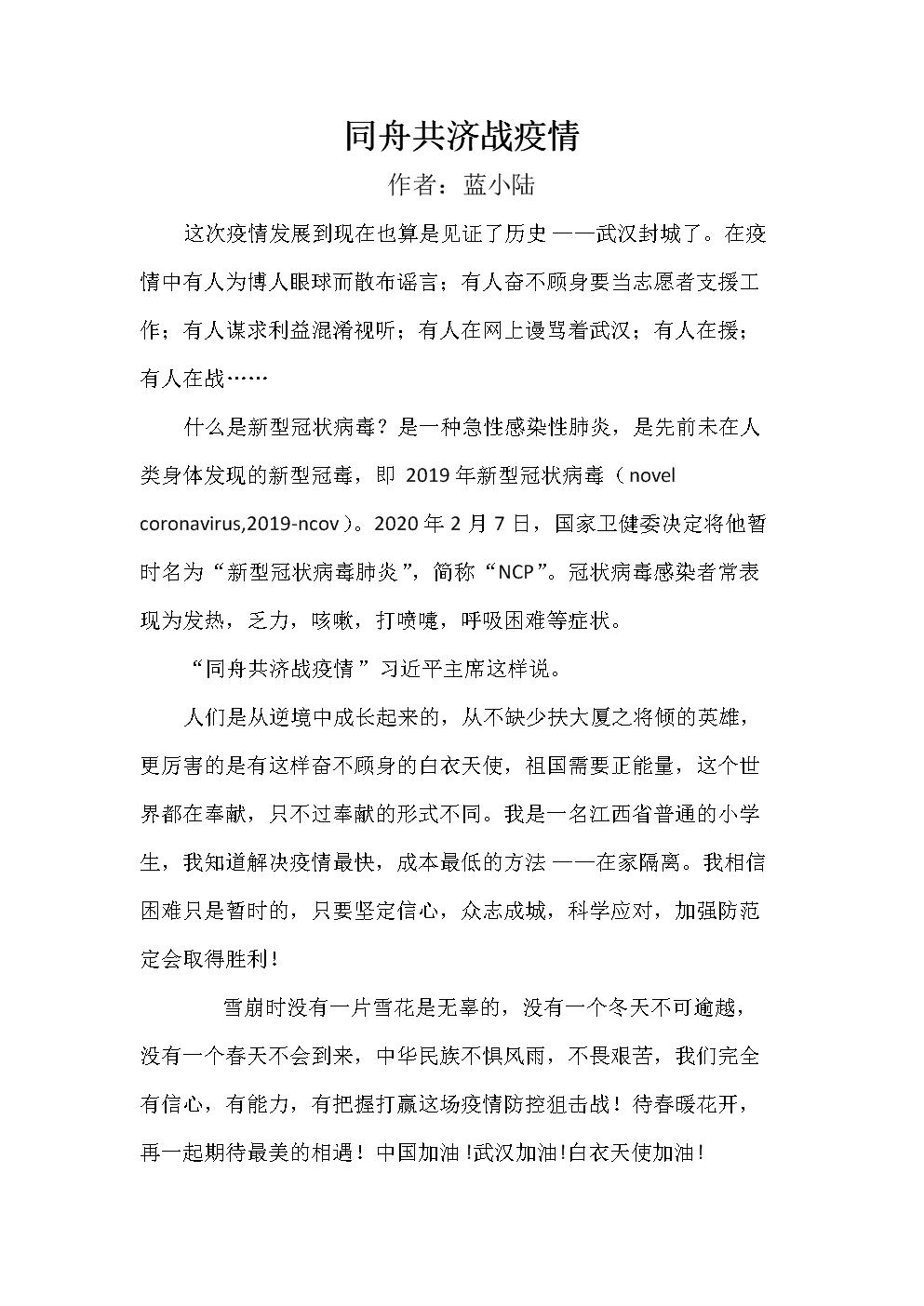 同舟共济战疫情.doc