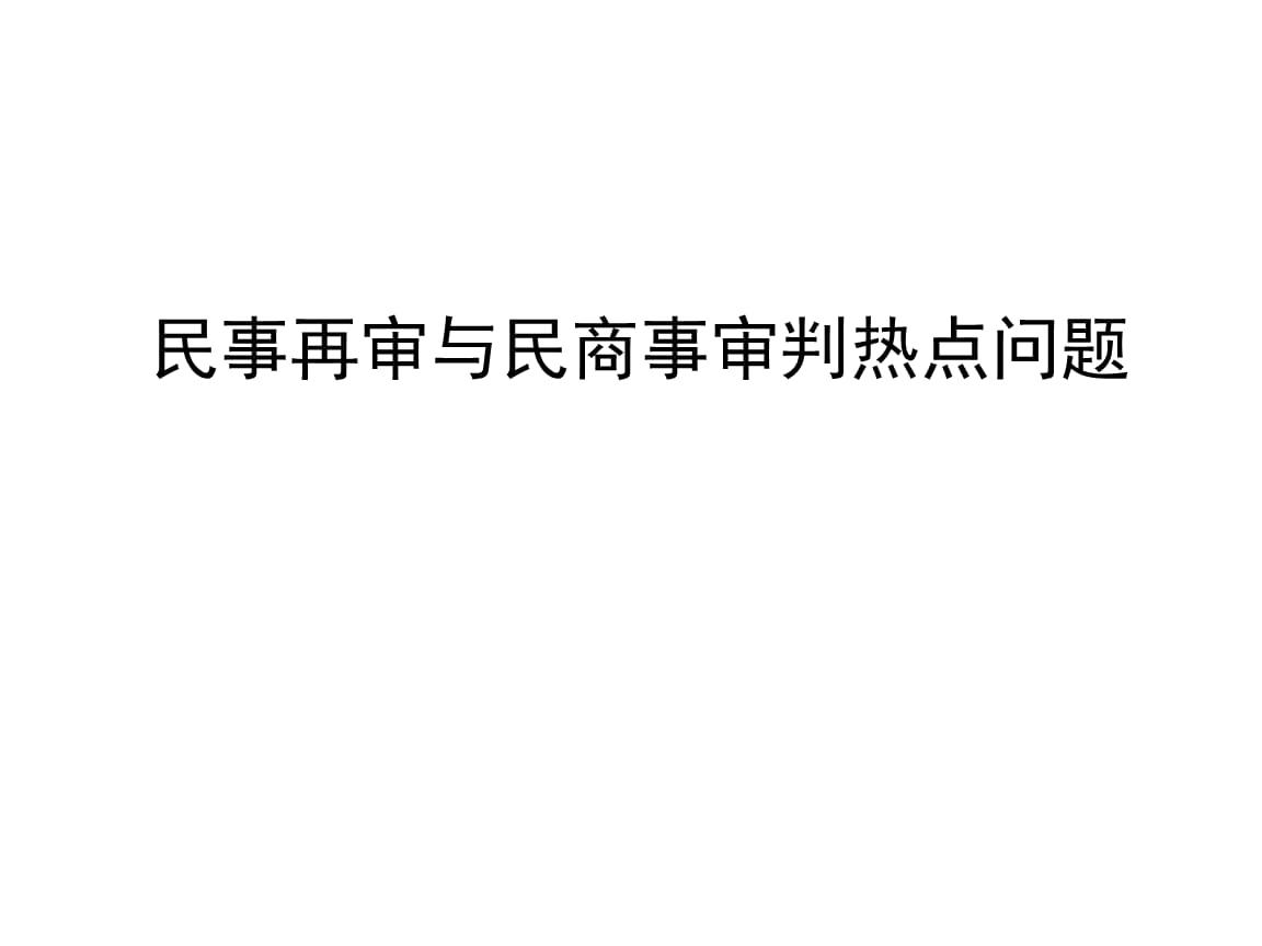 民事再审与民商事审判热点问题.ppt