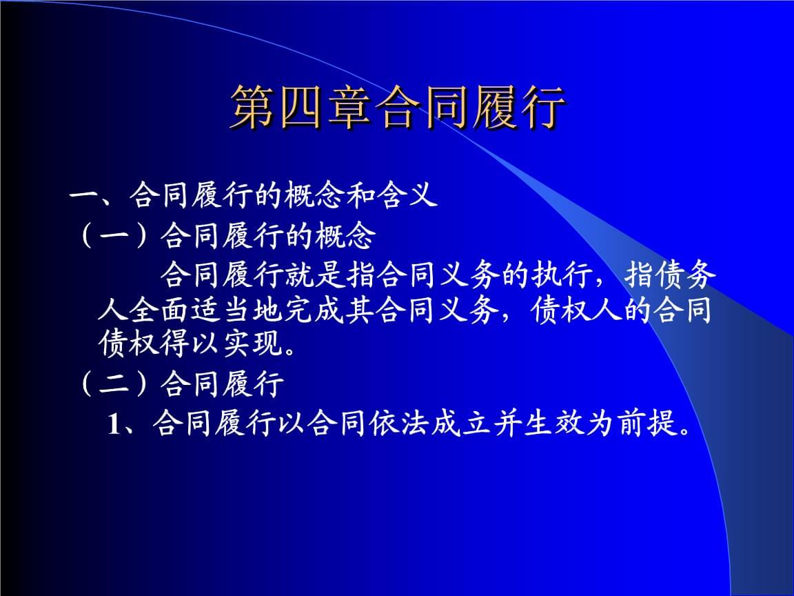 合同法 第四章合同履行.ppt