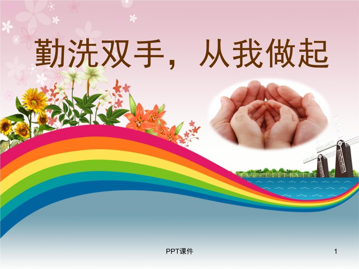 家长课堂-手卫生 (2).ppt