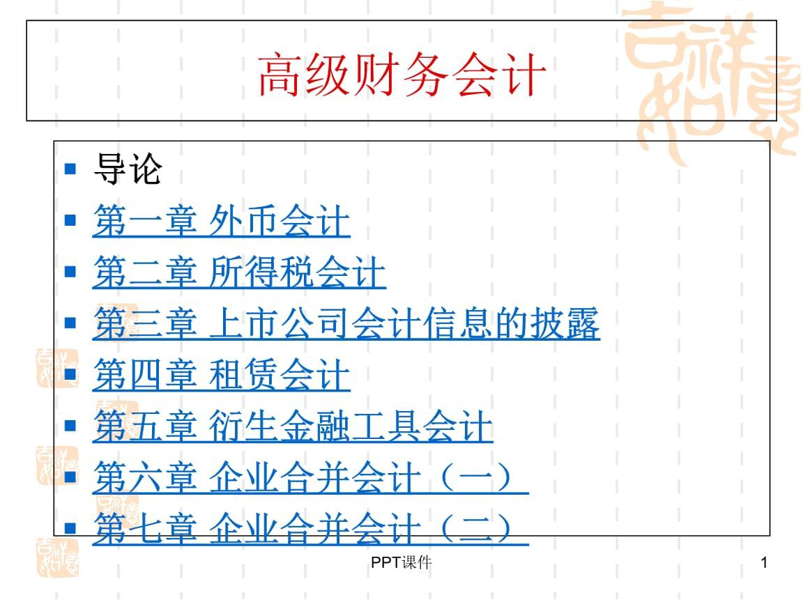 自考高级财务会计(全12章+考题分析+历年考题).ppt
