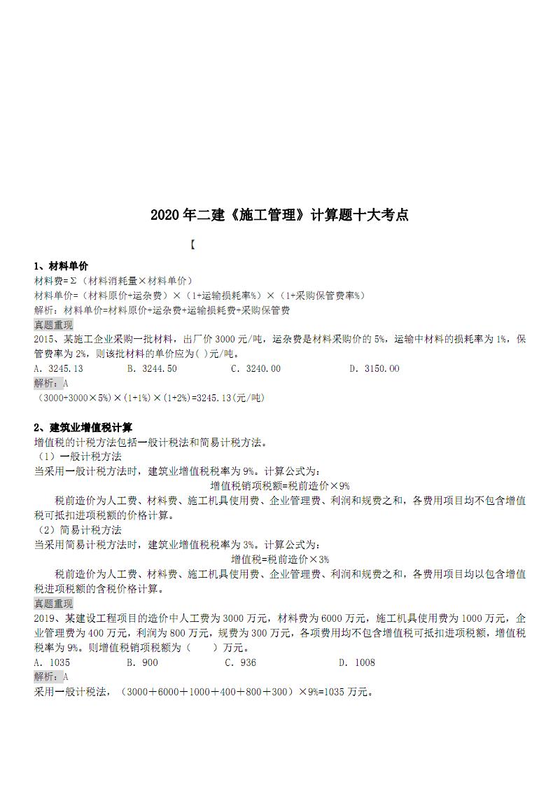 【2020二级建造师管理】计算题十大考点.pdf