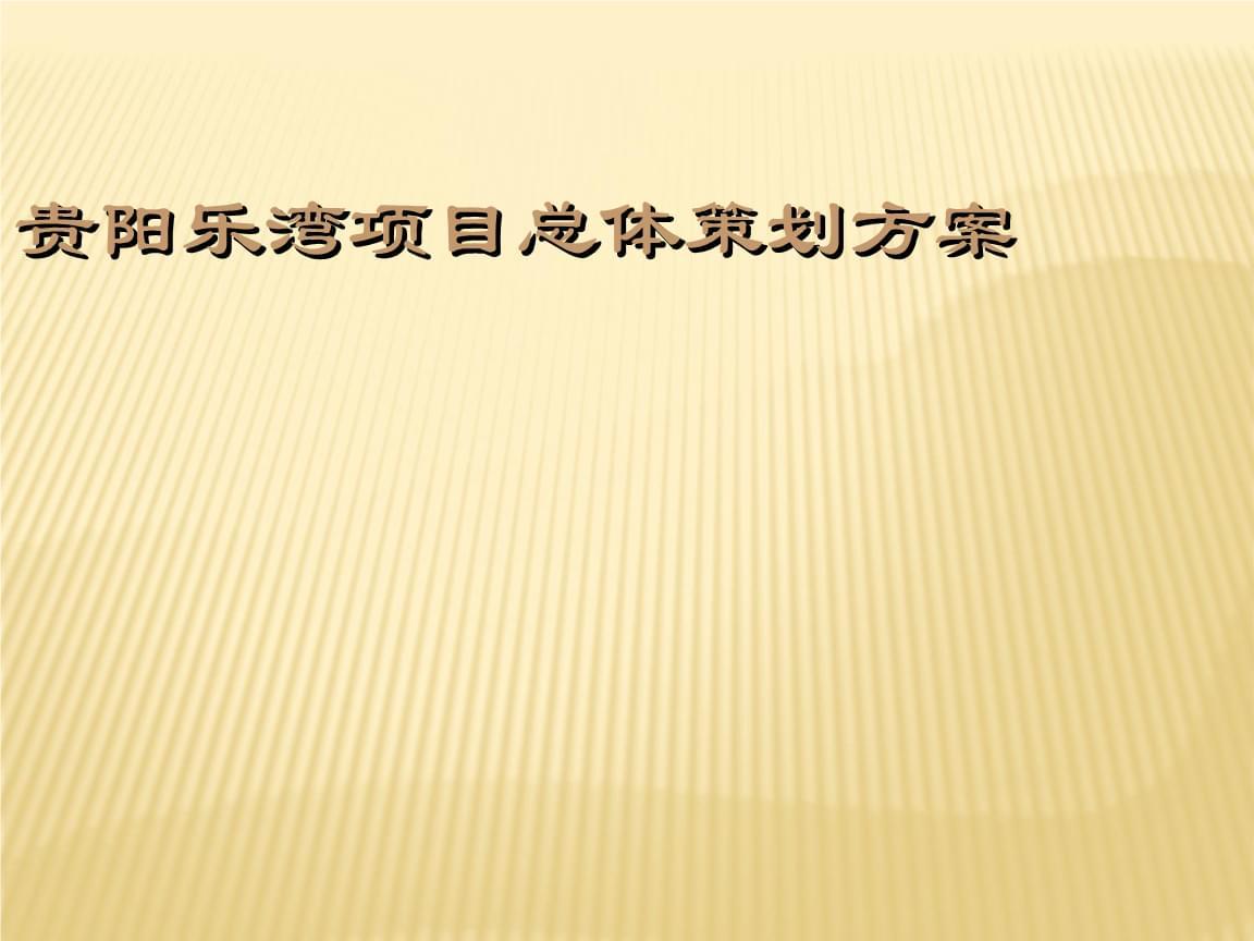 范例贵阳乐湾项目总体策划方案.ppt