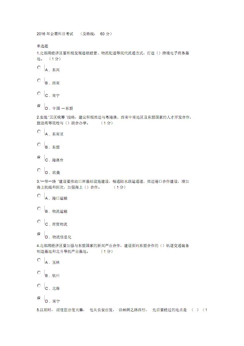 2016年重庆公需科目(公需课)考试02.pdf