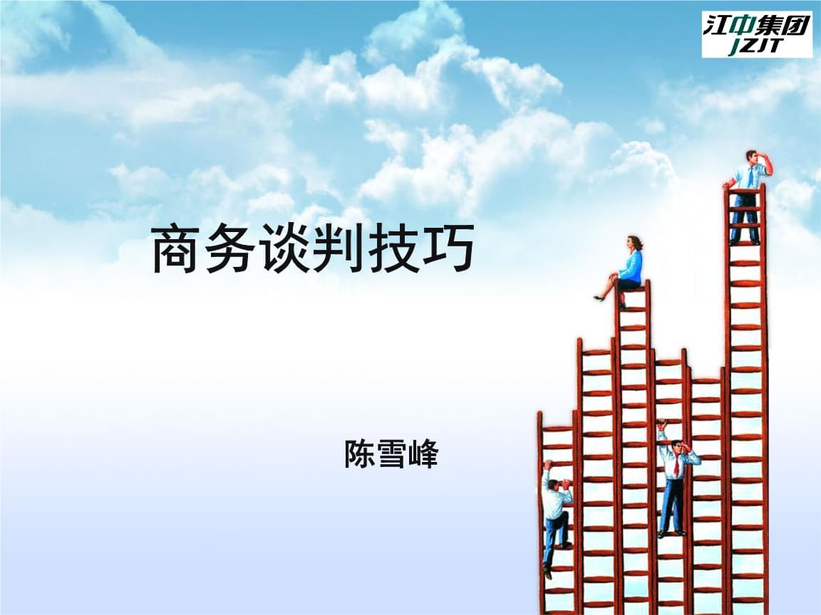 商务谈判技巧 (2).ppt