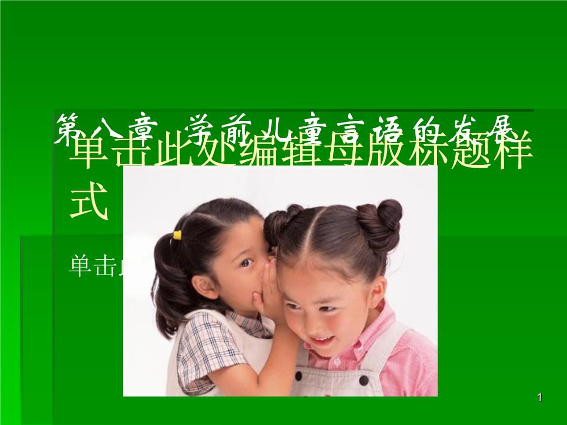 第八章学前儿童言语的发展.ppt