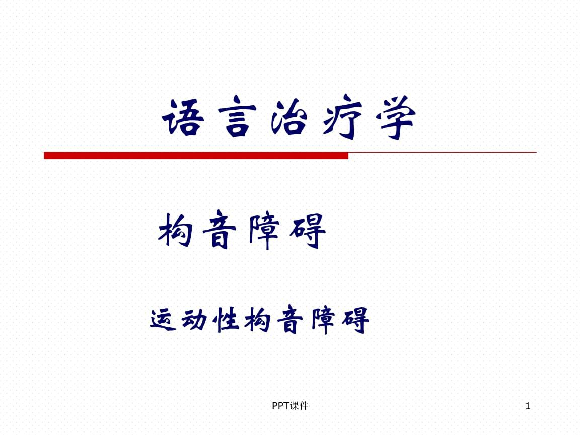 《语言治疗学》构音障碍.ppt