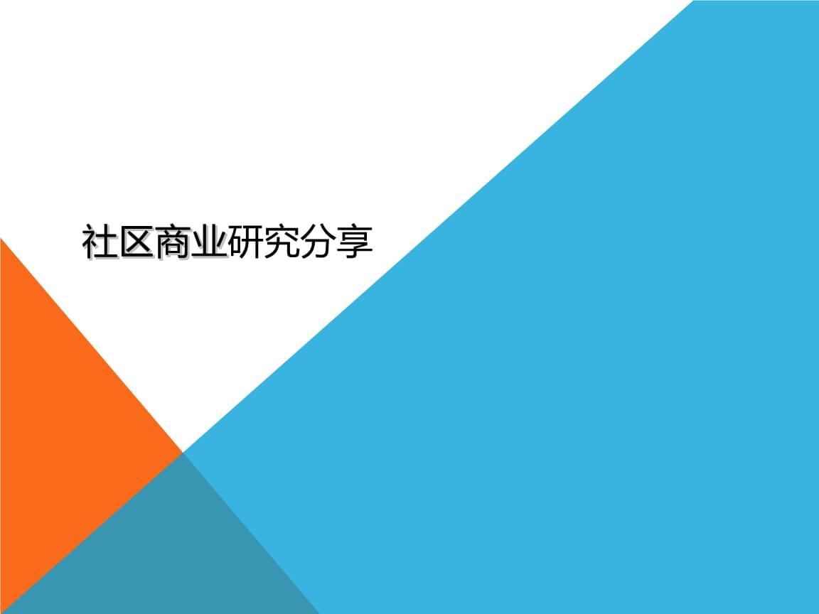 范例社区商业研究分享.pptx