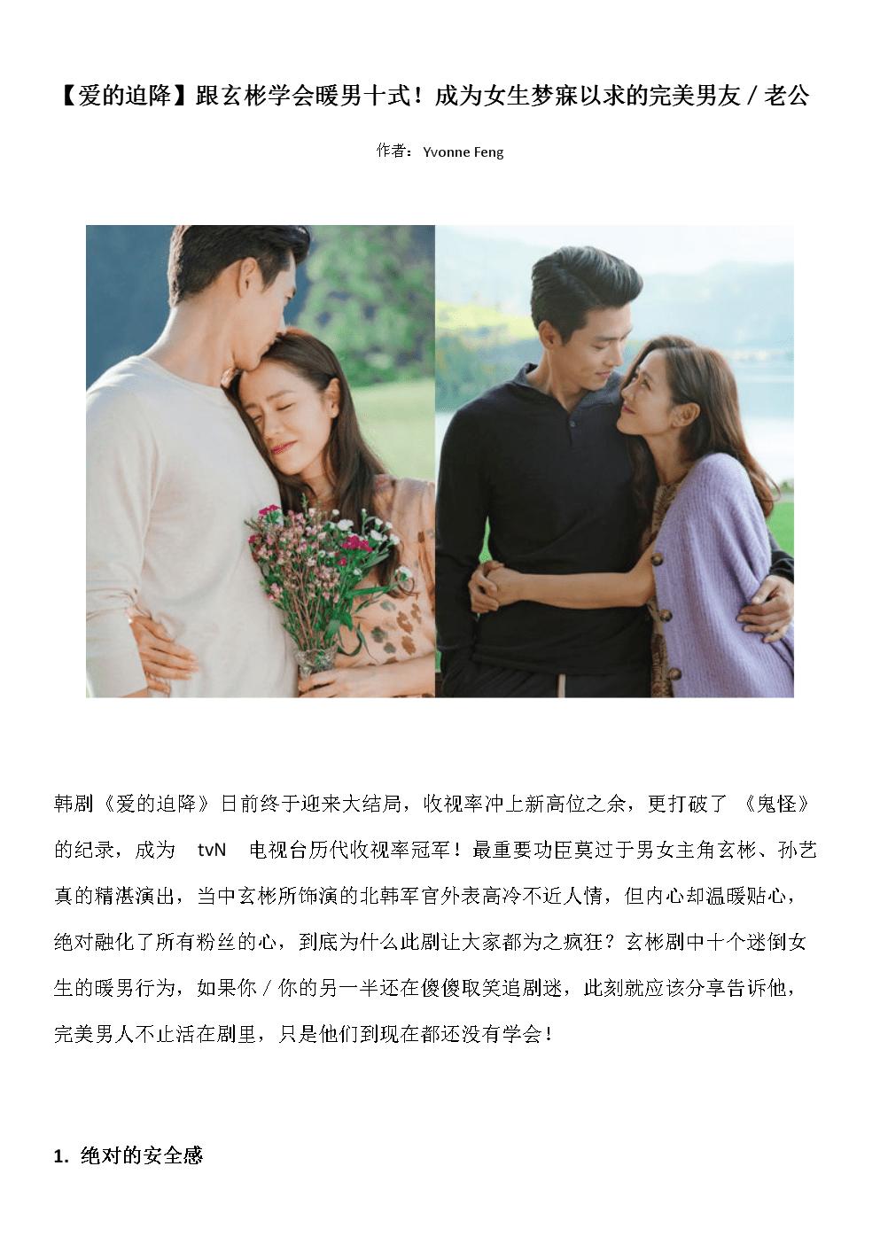 【爱的迫降】跟玄彬学会暖男十式!成为女生梦寐以求的完美男友/老公.docx