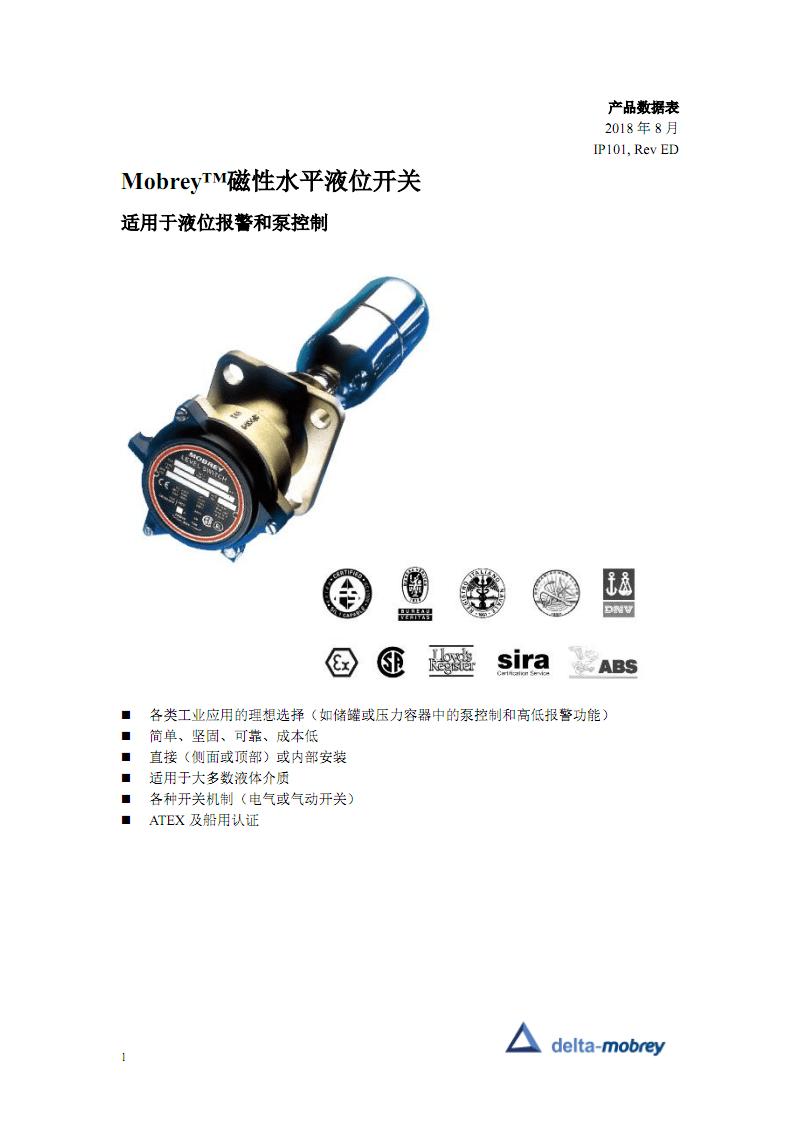 水平磁浮球开关-英国Mobrey.pdf