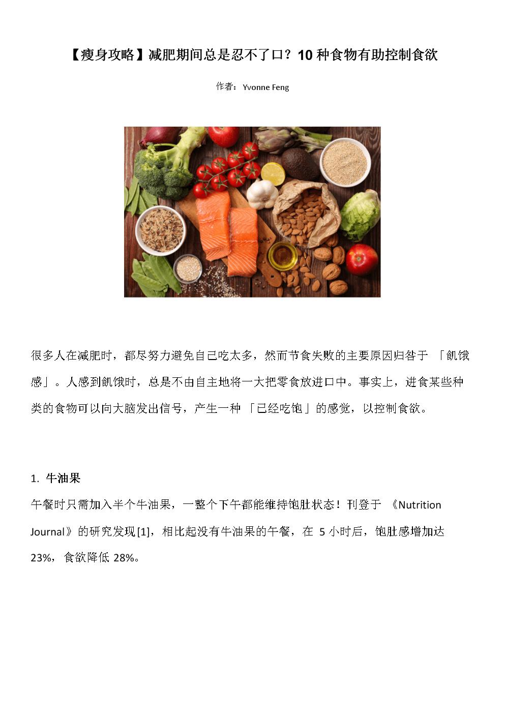 【瘦身攻略】减肥期间总是忍不了口?10种食物有助控制食欲.docx