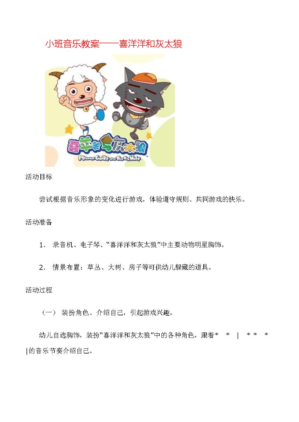 小班音乐教案——喜洋洋和灰太狼.doc