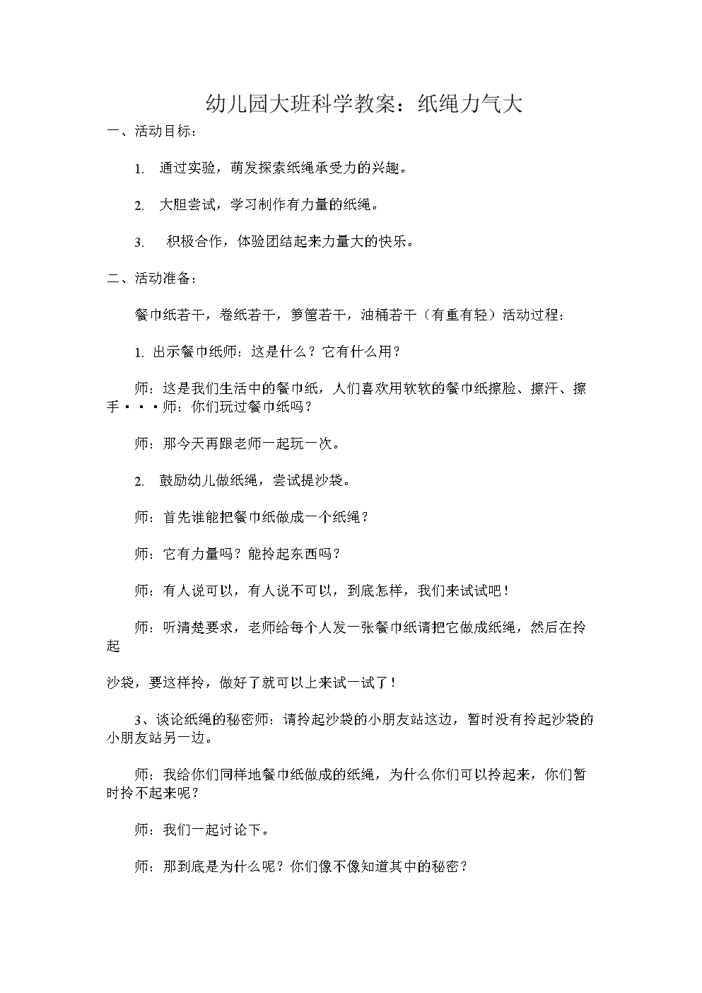 幼儿园大班科学教案2.doc