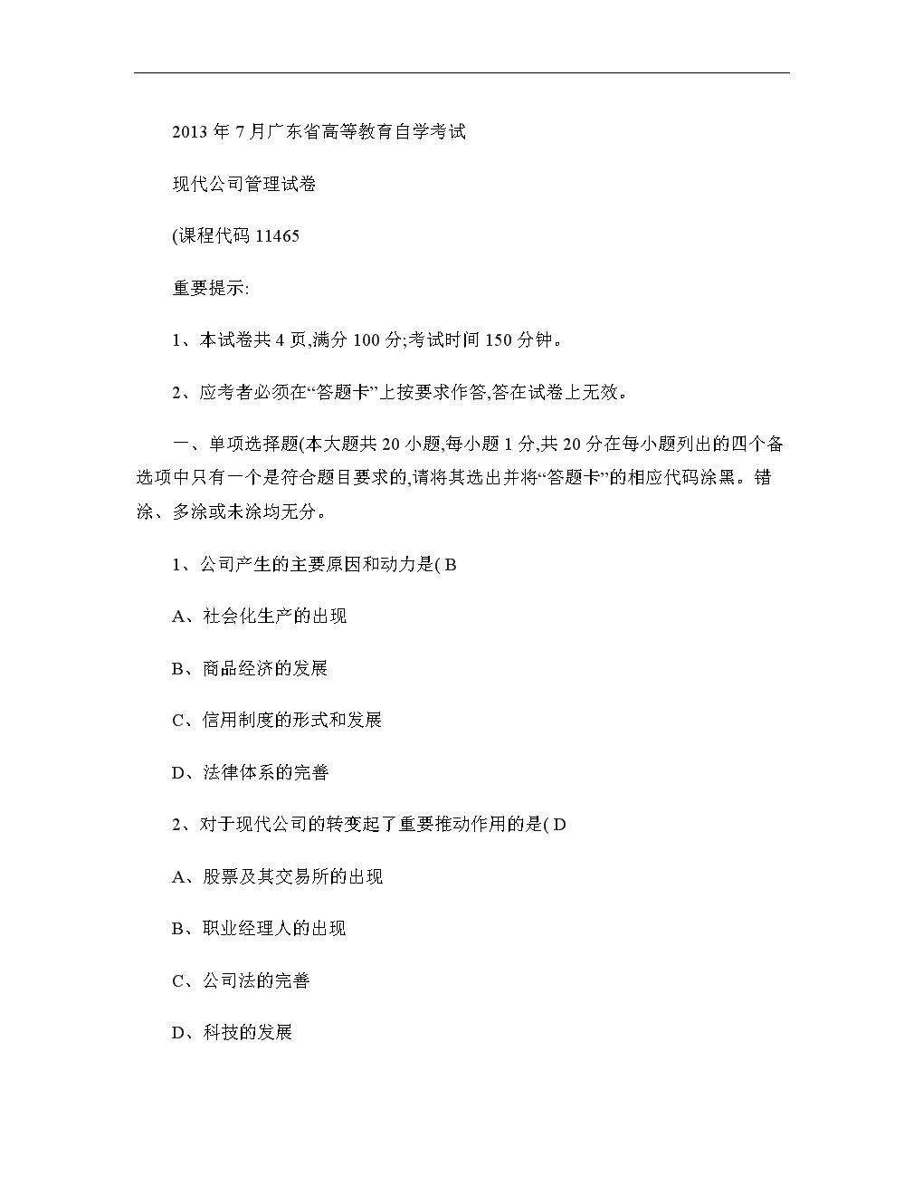 7月自学考试《现代公司管理》试题及答案(精).doc