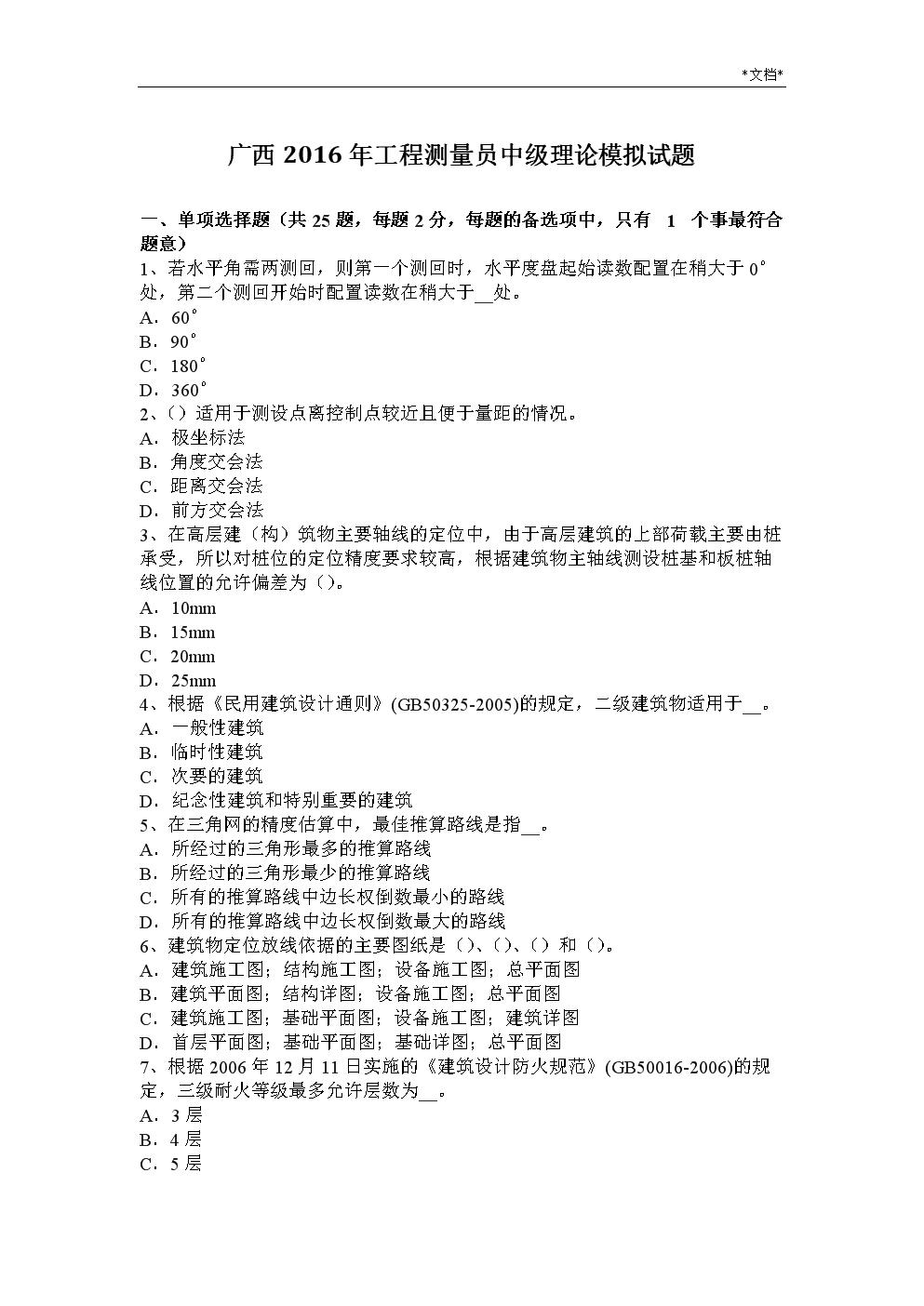 广西工程测量员中级理论模拟试题.doc
