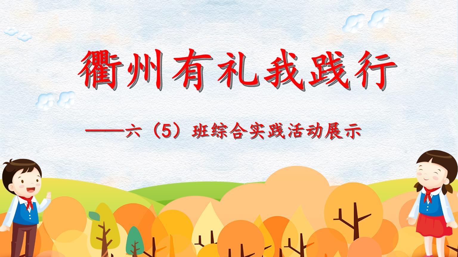 小学综合实践活动《会服务活动  6.我做环保宣传员》优质课件_11.pptx