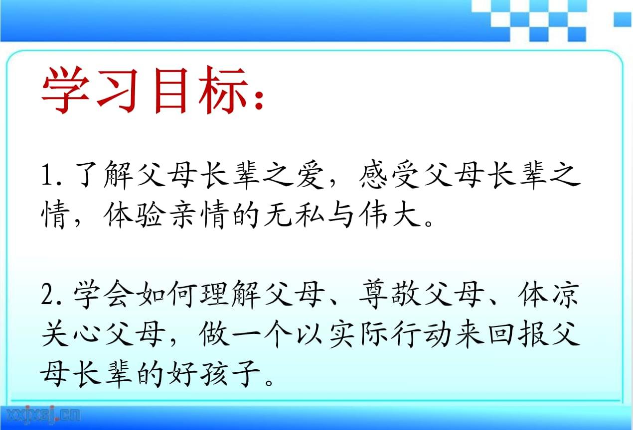 小学综合实践活动《会服务活动  7.我是尊老敬老好少年》优质课件_0.pptx
