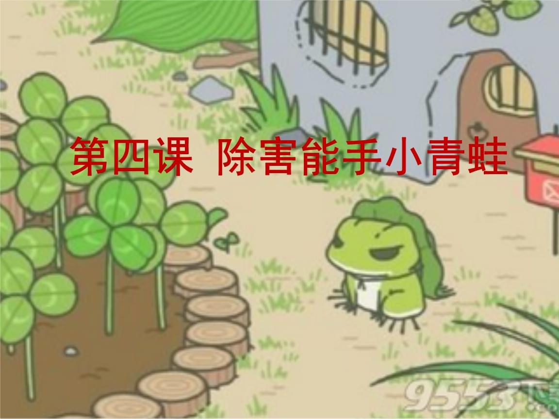 小学综合实践活动《会服务活动  2.争当集体劳动小能手》赛课课件_6.pptx