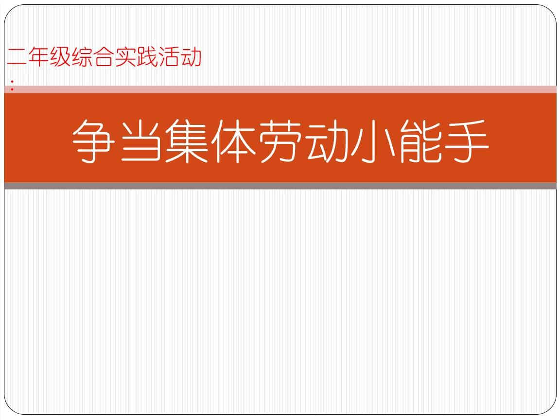 小学综合实践活动《会服务活动  2.争当集体劳动小能手》赛课课件_4.pptx