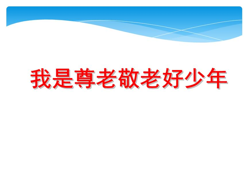 小学综合实践活动《会服务活动  7.我是尊老敬老好少年》优质课件_3.pptx