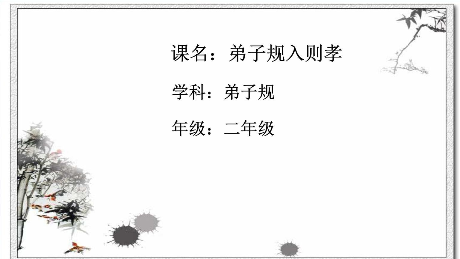 小学综合实践活动《会服务活动  7.我是尊老敬老好少年》优质课件_2.pptx