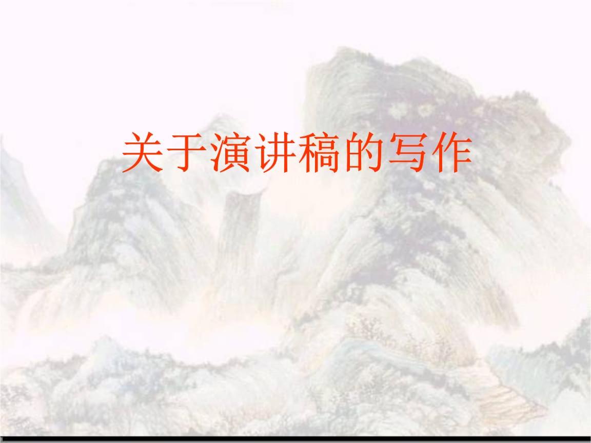 演讲稿的写作详解.pptx