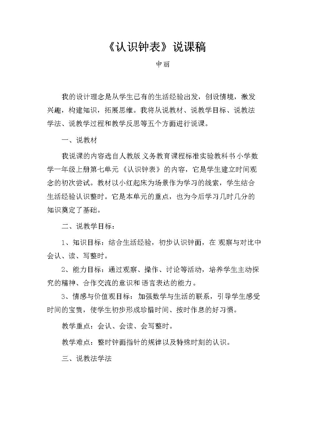 申丽说课稿及教案.doc