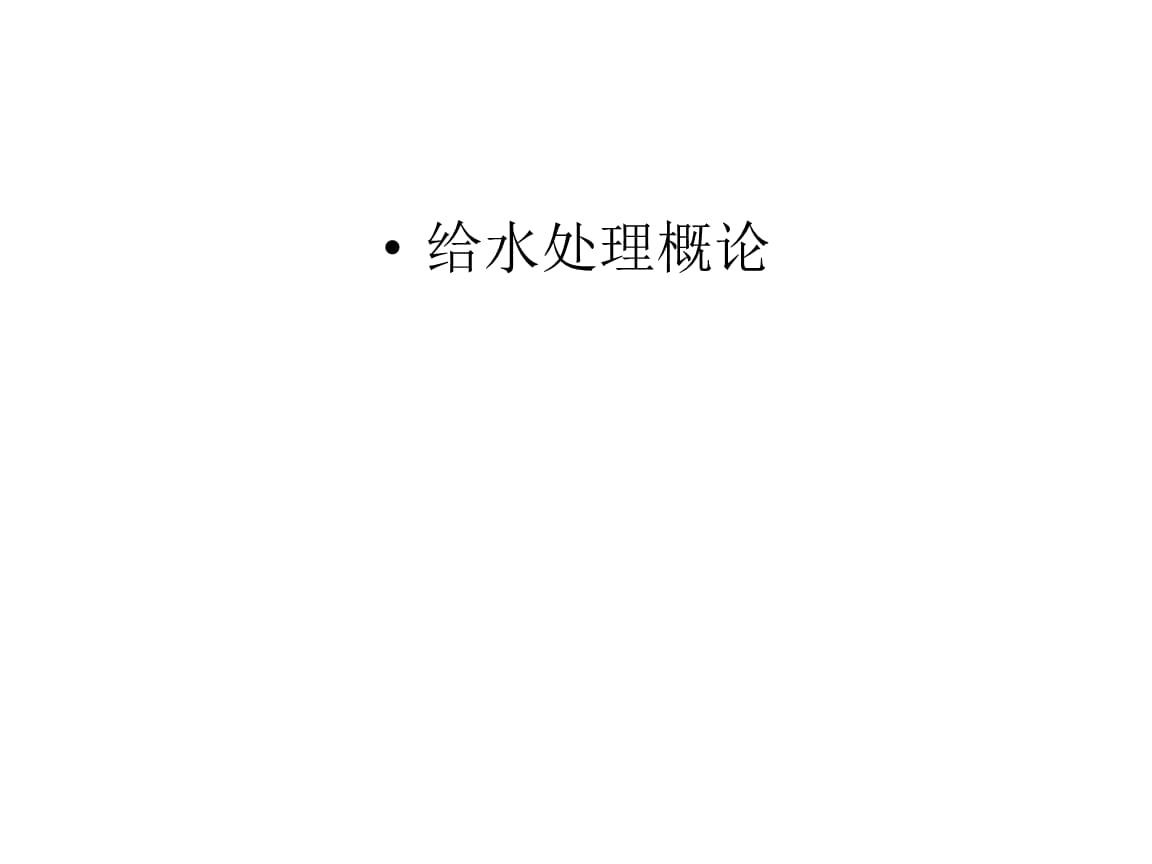 给水工程-水处理技术.pptx