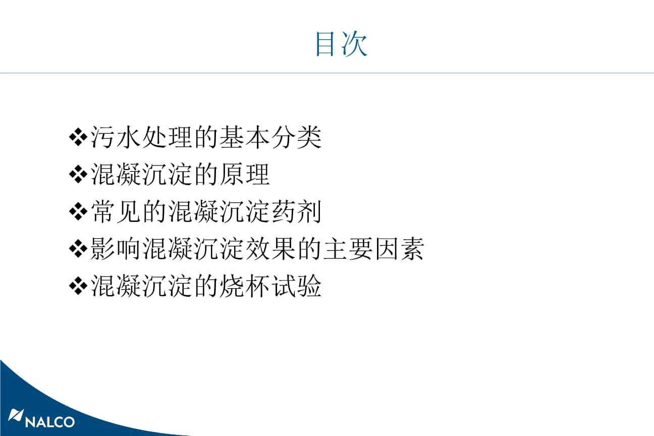 污水处理培训沉淀理论.pptx