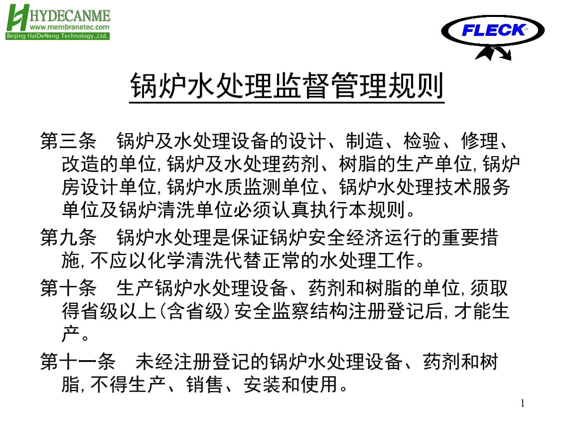 软化水处理上培训.pptx