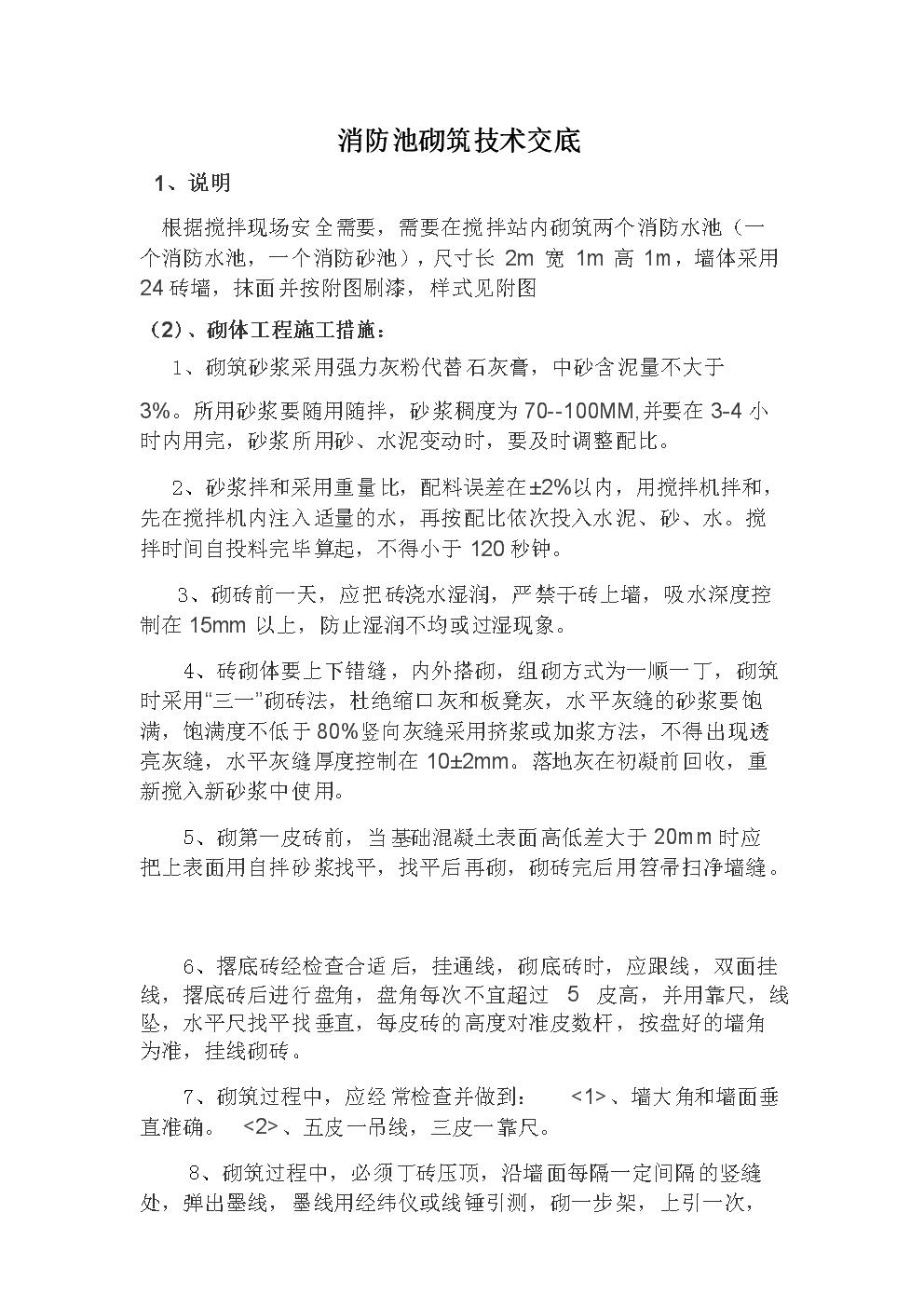 消防池砌筑技术交底.docx