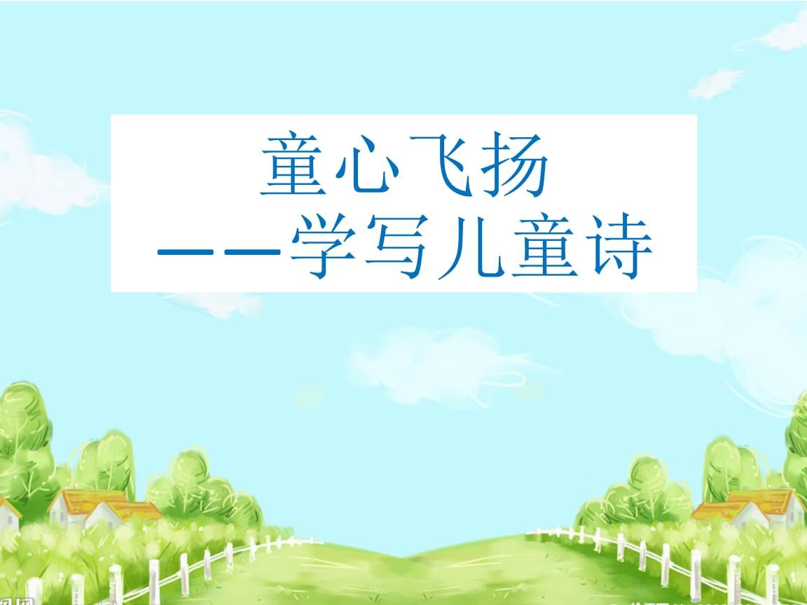 新北师大版三年级语文下册《 春天的脚步  语文天地》公开课课件_6.pptx
